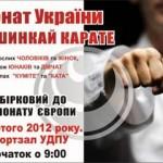 Чемпіонат України по Кіокушинкай карате, Умань, 18,02,2012